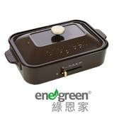 綠恩家enegreen日式多功能烹調電烤盤(琥珀棕)KHP-770TBN