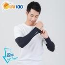 UV100 防曬 抗UV-涼感流線透氣男袖套-臂圍止滑