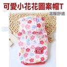 ★特價出清 寵物服飾.(L號/XL號)可愛小花花室內帽T,不過於厚重 像是狗狗的衛生衣一般