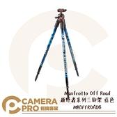 ◎相機專家◎限時促銷 Manfrotto Off Road MKOFFROADB 越野者系列 三腳架 鋁製 藍 公司貨