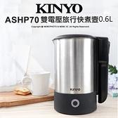 【可刷卡】KINYO ASHP70 雙電壓旅行快煮壼/0.6L/折疊式把手好收納 薪創