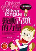 (二手書)鼓動舌頭的力量