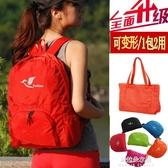 皮膚包超輕便攜可折疊雙肩包女戶外旅遊背包防水休閒旅行登山包男 朵拉朵