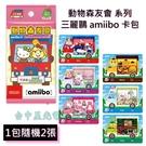 【現貨秒出】 正版 動物之森 動物森友會 系列 三麗鷗 amiibo卡包 卡片 【一包2張】台中星光電玩