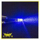 ◤大洋國際電子◢  3mm透明殼藍光 高亮度LED (1000PCS入) 0626-BL LED 二極管