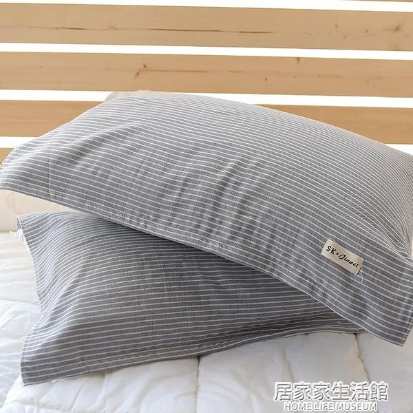 日式枕巾純棉紗布加厚加大特價柔軟全棉情侶親膚枕頭巾一對裝包郵 居家家生活館