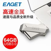隨身U盤64g 高速USB3.0旋轉金屬64gU盤【3C玩家】