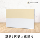 【米朵Miduo】塑鋼5尺床頭片 雙人床頭片 防水塑鋼家具