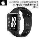 Apple Watch Series 3 Nike GPS (42mm)鋁金屬錶殼搭配運動型錶帶(台灣公司貨)
