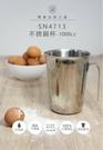 【SN4713】 台灣製三能 304不鏽鋼量杯 1000CC測量杯 拉花杯 奶泡杯 刻度杯 尖嘴杯 量杯