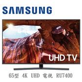 【含基本安裝+舊機回收 送防水藍芽喇叭】SAMSUNG 三星 65吋 4K UHD液晶電視 UA65RU7400WXZW