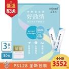 【送15包】InSeed好欣情-PS12...