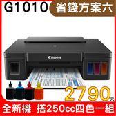 【搭寫真墨水250cc 四色一組】Canon PIXMA G1010 原廠大供墨印表機
