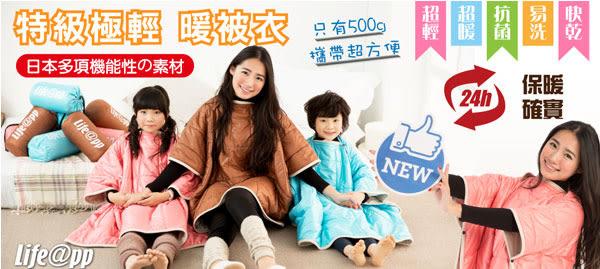 【Lifeapp】特級極輕暖被衣(Ladies&Kids馬卡藍)