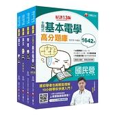 2021台電招考(配電線路維護)題庫版套書