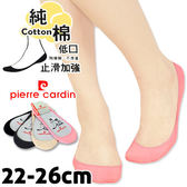 皮爾卡登 細針超低口棉質襪套 素面女款 腳跟止滑 台灣製