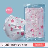 現貨 幼幼口罩 小童 兒童平面口罩 熔噴布 三層不織布加厚 一次性防護口罩防飛沫 一次性口罩 50片