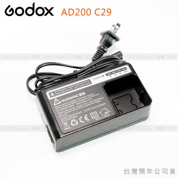 EGE 一番購】GODOX AD200 專用充電器 C29【公司貨】