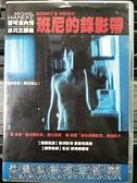 挖寶二手片-0B07-088-正版DVD-電影【班尼的錄影帶】-歐路奇莫赫 蘇珊娜蘿塔(直購價)