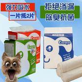 狗狗尿布 寵物尿墊狗狗尿布吸水加厚除臭通用100片大號兔貓尿片 歐萊爾藝術館
