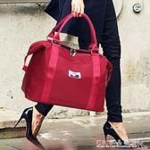 短途旅行包女手提輕便簡約行李包大容量旅行袋防水單肩包健身包 『CR水晶鞋坊』