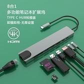 轉換器 Typec擴展塢多功能蘋果華為筆記本電腦USB分線器網線口HDMI轉換器