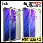 【萌萌噠】HTC U20 5G (6.8吋) 潮男新款四角氣囊保護套 imak 創意磨砂軟邊 手機殼 手機套 附膜
