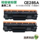 HP 85A / CE285A 黑色 【促銷兩支組,相容碳粉匣】 適用LJ P1102/P1102W/M1132/M1212nf/1102/1212/1132/M1212