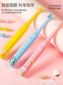 兒童電動牙刷軒騰兒童電動牙刷3-4-6-10歲以上寶寶小孩軟毛自動充電式聲波防水 美物居家 免運