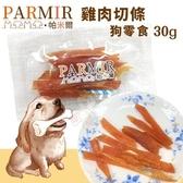*KING*PARMIR帕米爾 雞肉切條30g 手作肉類零食.不含防腐劑.狗零食