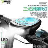 夜騎自行車燈前燈喇叭燈可充電強光手電筒山地車死飛騎行裝備配件  夢想生活家