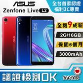 【S級福利品】 ASUS ZENFONE LIVE L2 (ZA550KL) 2G/16GB 公務機 高CP值推薦
