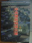 【書寶二手書T3/軍事_PGR】中共國防科技大觀_金朱德_原價800