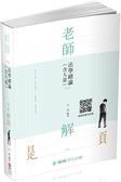 老師解題-法學緒論(含大意)-2019高普地特.司法特考.一般警(保成)