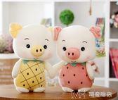 水果豬菠蘿草莓豬豬毛絨玩具公仔小豬玩偶布娃娃少女心吉祥物      瑪奇哈朵