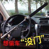 方向盤鎖小車車頭轎車把器汽車鎖具雙向報警龍頭車把車鎖防盜棒球igo    易家樂