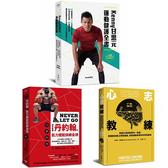 《心志教練》+《丹約翰的肌力體能訓練金律》+《KENNY甘思元運動健護全書》