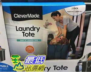 [COSCO代購] C1177825 CLEVERMADE LAUNDRY TOTE 可摺疊洗衣籃兩件組 容量: 64公升/件
