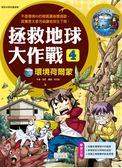 (二手書)拯救地球大作戰(4):環境荷爾蒙