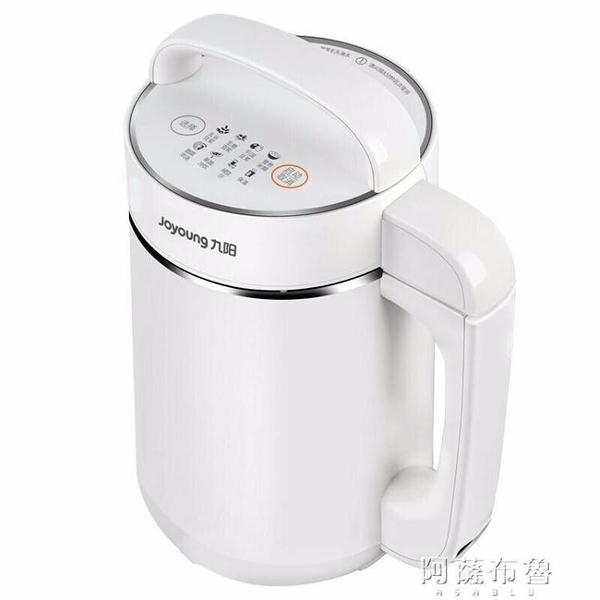 豆漿機 Joyoung/九陽 DJ12B-A11EC九陽無網多功能豆漿機 正品特價 MKS阿薩布魯