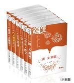 108高普共同科目套書(高考‧三、四等特考‧各類相關考試適用)