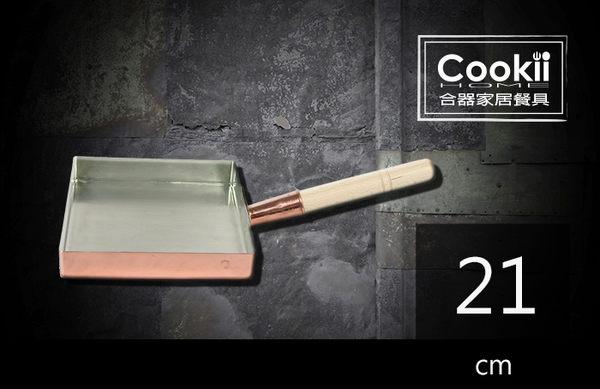 【Cookii Home.合器】專業料理餐廳家用玉子燒.日本製.純銅.22Ci0295-1【玉子燒】21cm