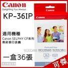 Canon SELPHY KP-36IP﹝4x6 明信片相紙36張﹞CP910 CP1200 CP1300