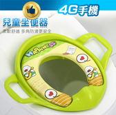 兒童馬桶坐便器  軟坐墊 帶手柄 安全防滑 坐便圈 輔助坐便器嬰幼兒馬桶墊圈~4G手機