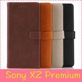 【萌萌噠】SONY Xperia XZ Premium(G8142) 瘋馬紋保護套 皮紋側翻皮套 商務素面 支架插卡 皮套