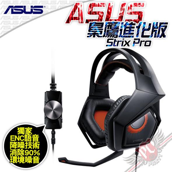 [ PC PARTY ] 華碩ASUS Strix Pro 梟鷹進化版耳機麥克風 支援ENC麥克風降噪