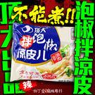 柳丁愛☆頂大 泡椒拌涼皮95g【A301...