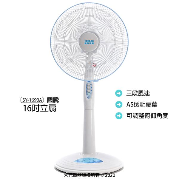 【這夏好禮】16吋立扇/電扇/電風扇/風扇 SY-1690A (國騰/上元各1)