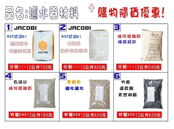 【七星淨水】濾心填充JACOBI. NSF食品級椰殼活性炭1公斤裝.水族館用品. (貨號B2215)