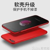 手機殼iphone7plus手機殼蘋果7硅膠套超薄軟殼8磨砂中國紅色7p女款i8潮歌莉婭